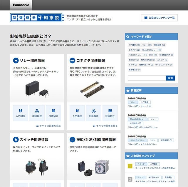 ac-blog.panasonic.co