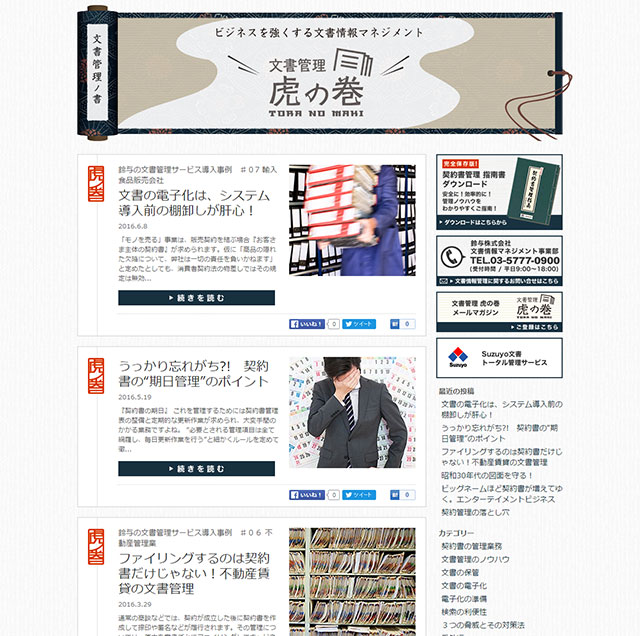 document.suzuyo.co