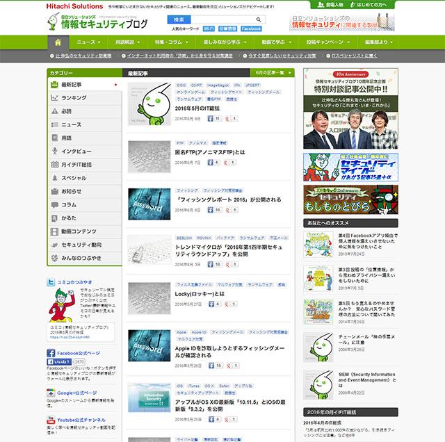 securityblog