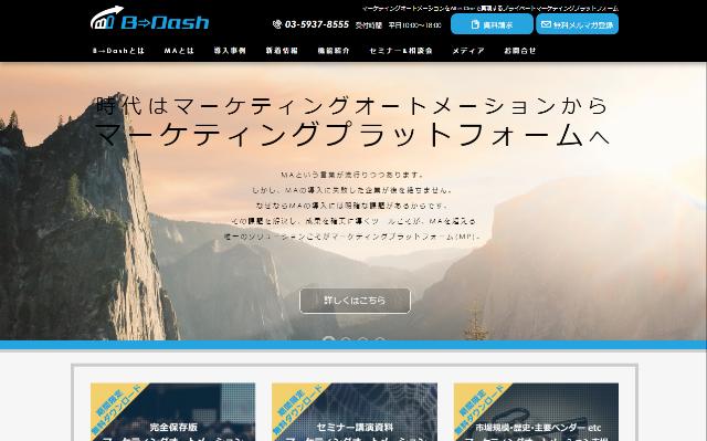 デジタルマーケティング   マーケティングプラットフォームのB→Dash│フロムスクラッチ