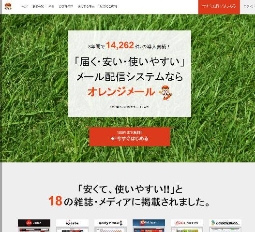 無料0円から使えるメール配信システム『オレンジメール』