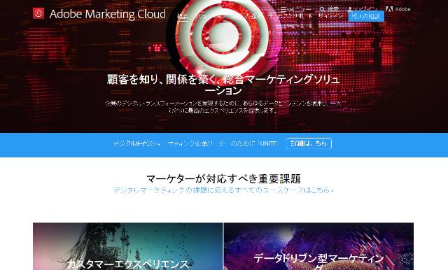 Adobe Marketing Cloud   統合デジタルマーケティングプラットフォーム