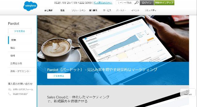 Pardot(パードット) B2B マーケティング支援 Salesforce.com 日本