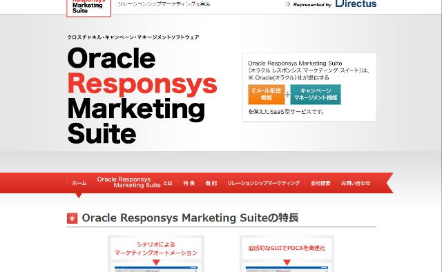 Oracle Responsys Marketing Suite(オラクル レスポンシス マーケティング スイート)
