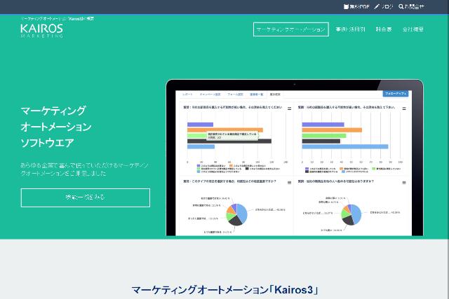 【製品】マーケティングオートメーション「Kairos3」 カイロスマーケティング株式会社