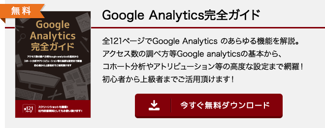 Google Analytics 完全ガイド