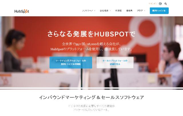 インバウンドマーケティング&セールスソフトウェア  HubSpot Japan 株式会社