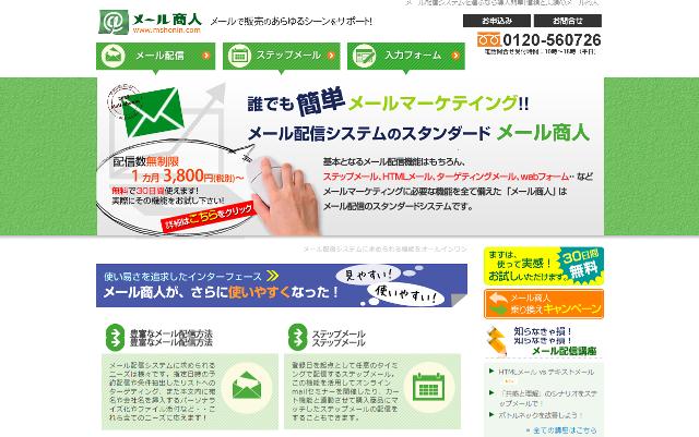 メール配信システムを選ぶなら導入簡単 信頼と実績のメール商人