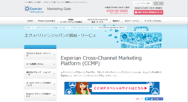 Cross Channel Marketing Platform|クロスチャネルマーケティングのエクスペリアンジャパン