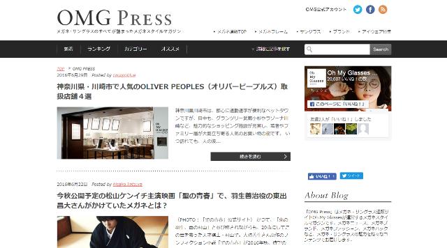 メガネ・サングラスマガジン OMG PRESS