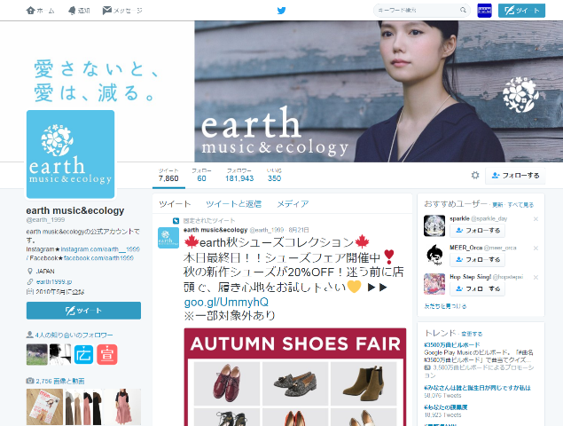 earth music ecology