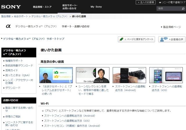 使いかた動画   デジタル一眼カメラ α(アルファ)   サポート・お問い合わせ   ソニー