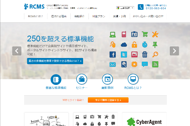 CMS構築ならRCMS   あらゆる要望に応える最強のCMS