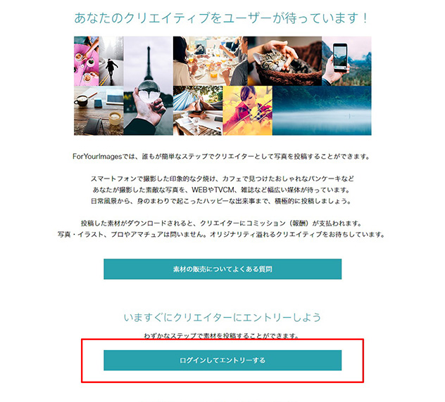 ForYourImagesクリエイター登録