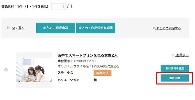 ForYourImagesで写真をストックフォト素材として販売する方法 【素材登録編】