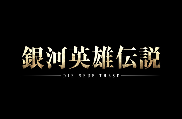 アニメ『銀河英雄伝説 Die Neue These』(タイトルロゴ) ©田中芳樹/松竹・Production I.G
