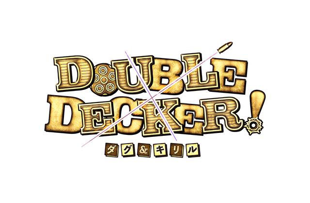 オリジナルアニメ『DOUBLE DECKER! ダグ&キリル』(タイトルロゴ) ©SUNRISE/DD PARTNERS