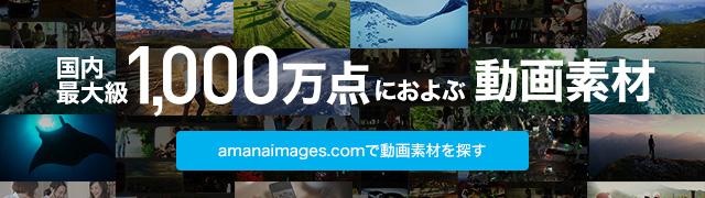 国内最大級1,000万点におよぶ動画素材 amanaimages.comで動画素材を探す