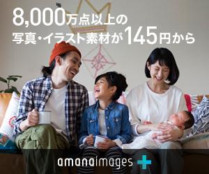 8,000万点以上の写真イラスト素材のamanaimages PLUS