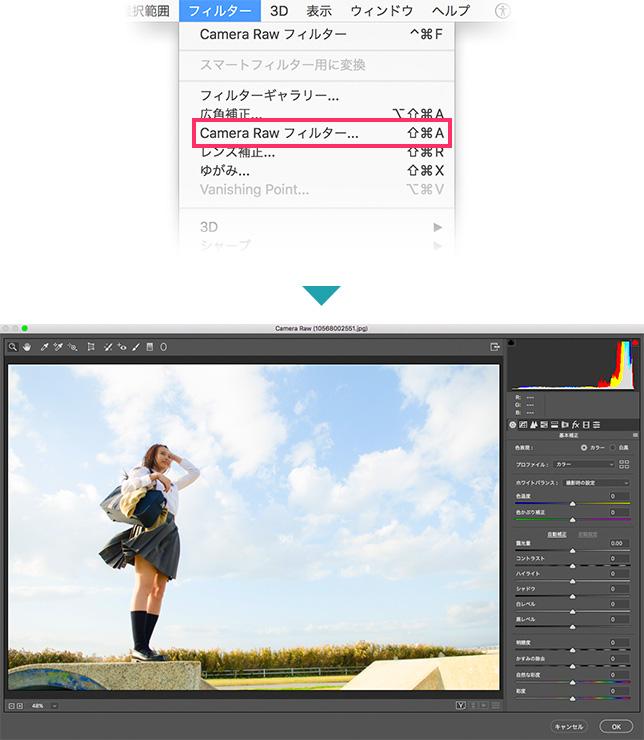 簡単!写真素材の色あせた空を鮮やかな青空にする方法【ストックフォト活用術】003