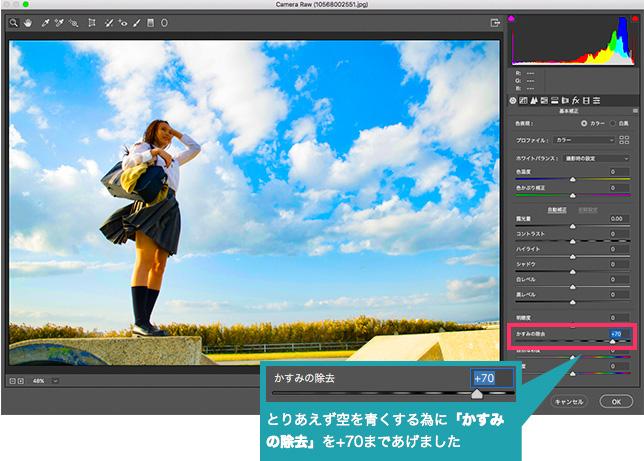 簡単!写真素材の色あせた空を鮮やかな青空にする方法【ストックフォト活用術】004