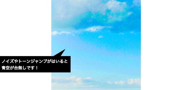 簡単!写真素材の色あせた空を鮮やかな青空にする方法【ストックフォト活用術】007