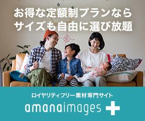ロイヤリティフリー素材専門サイトのamanaimages PLUS